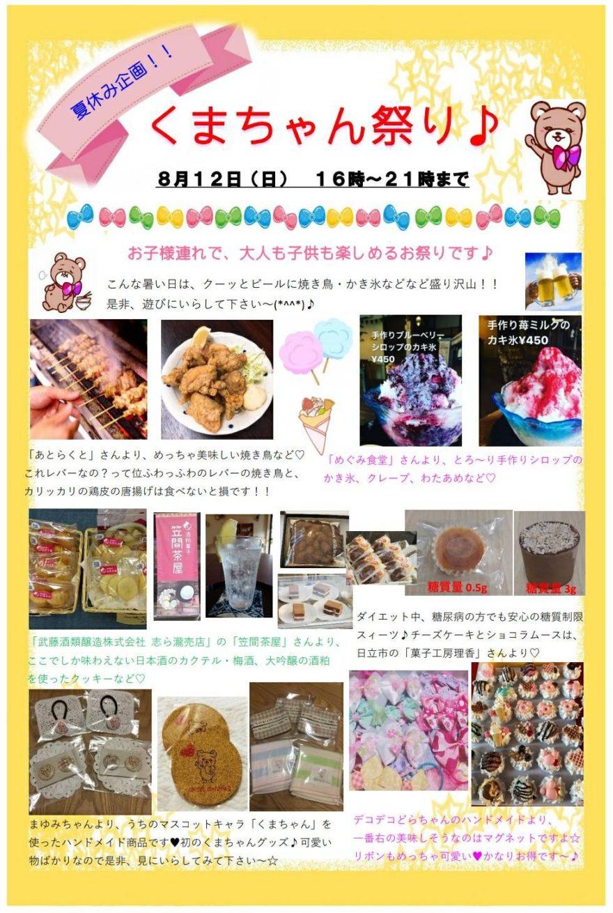 祝♥一周年記念!!8月12日 16時~21時 「くまちゃん祭り」を開催致します。