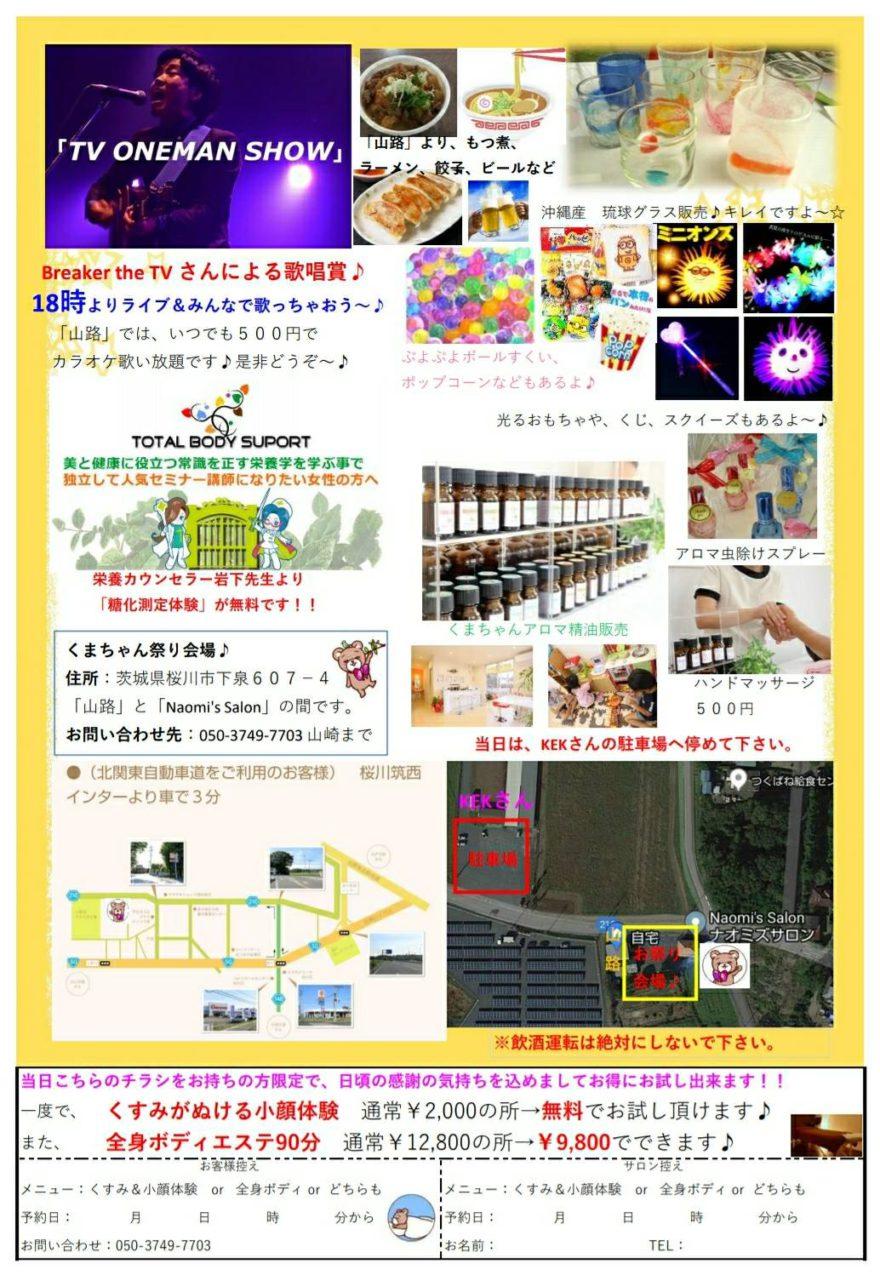 8月12日 16時~21時 「くまちゃん祭り」を開催致します♪